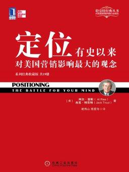 定位系列经典收藏版(共19册)