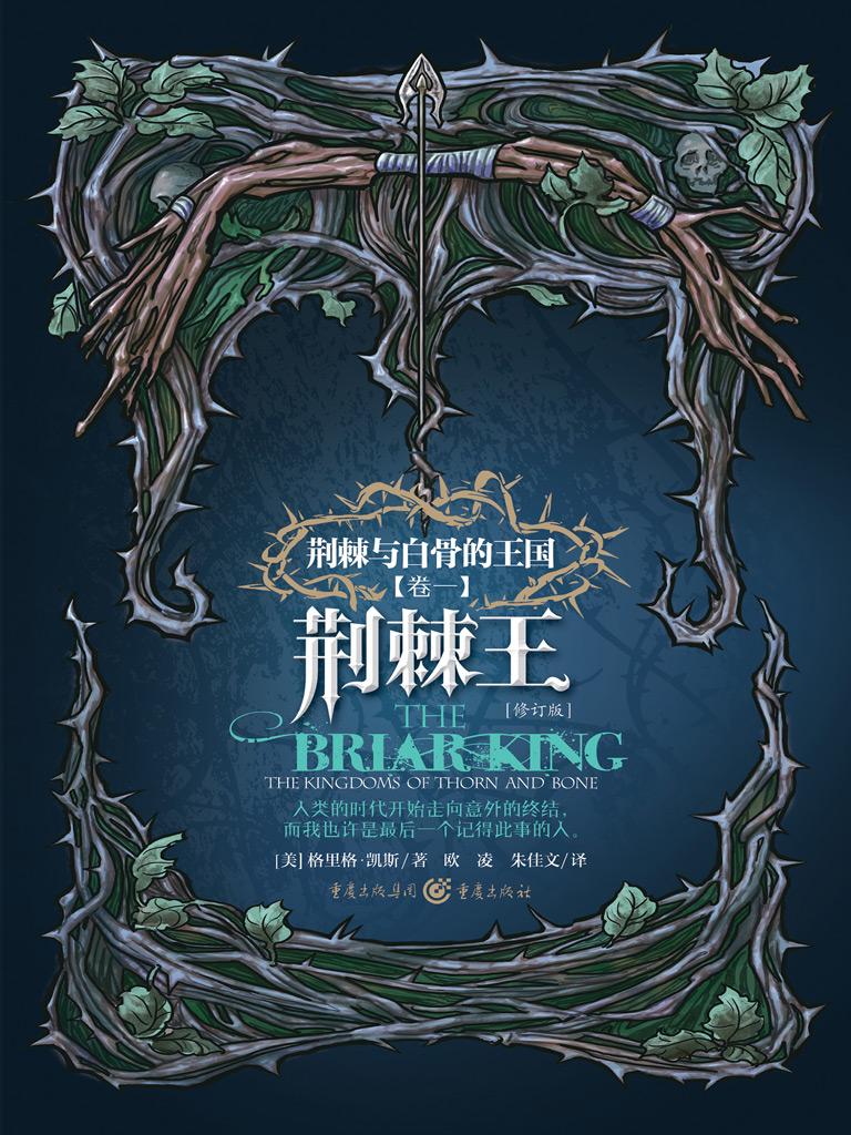 荆棘与白骨的王国:荆棘王(修订版)