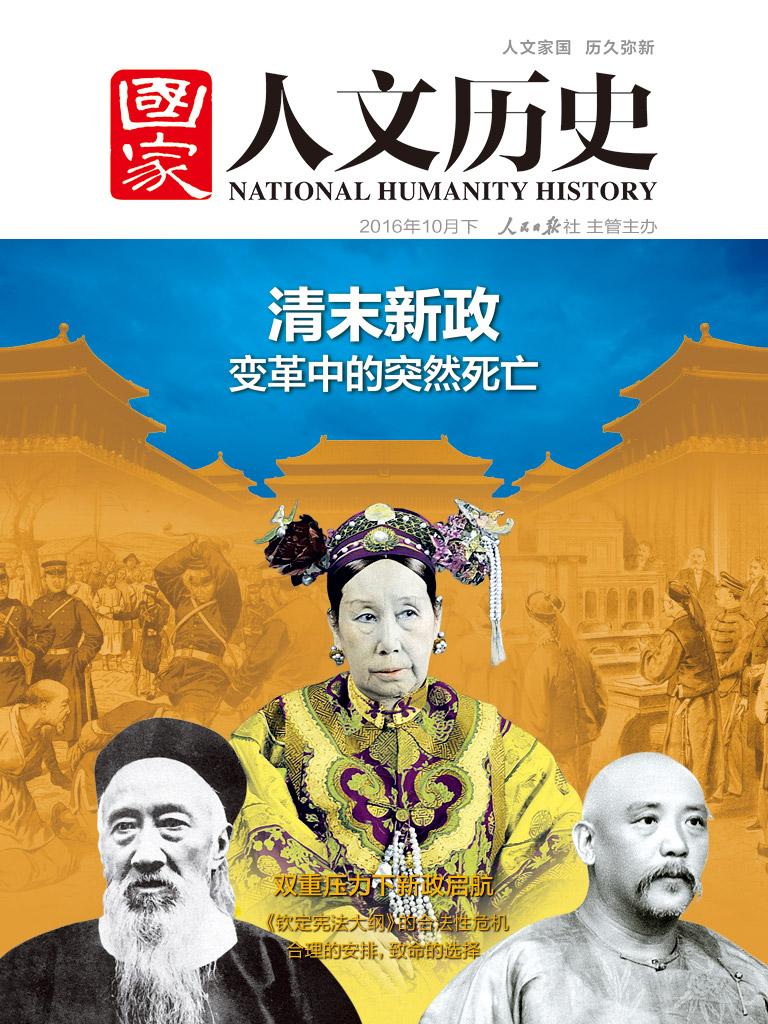 国家人文历史(2016年10月下)