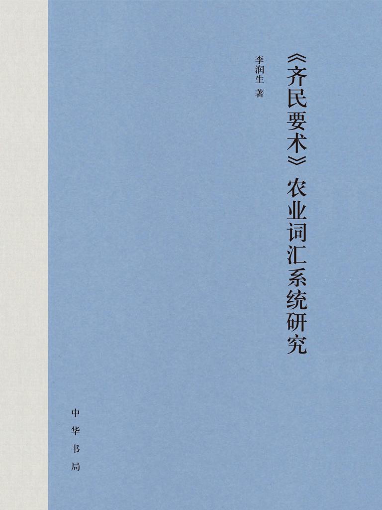 《齐民要术》农业词汇系统研究
