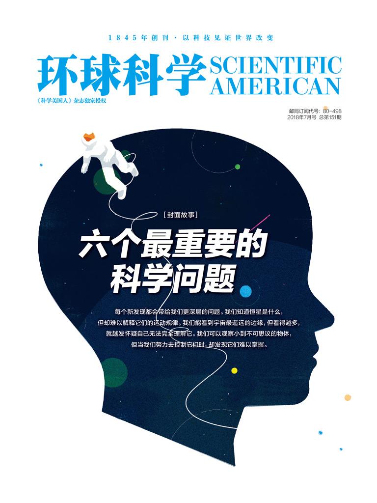 环球科学(2018年7月)
