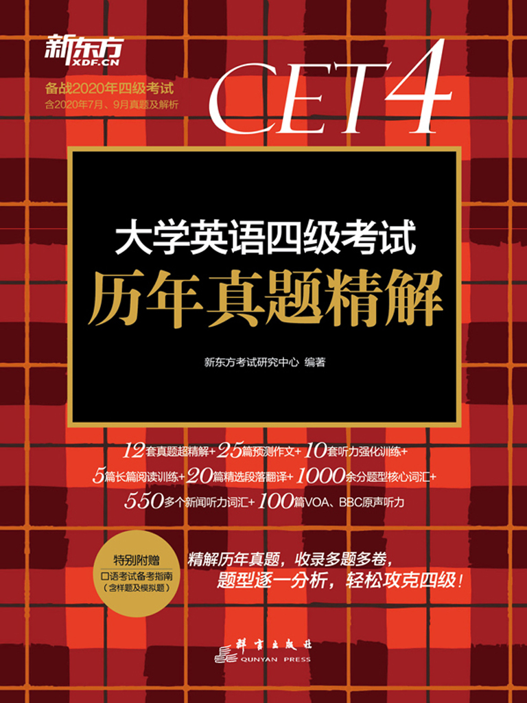 (2020下)大学英语四级考试历年真题精解