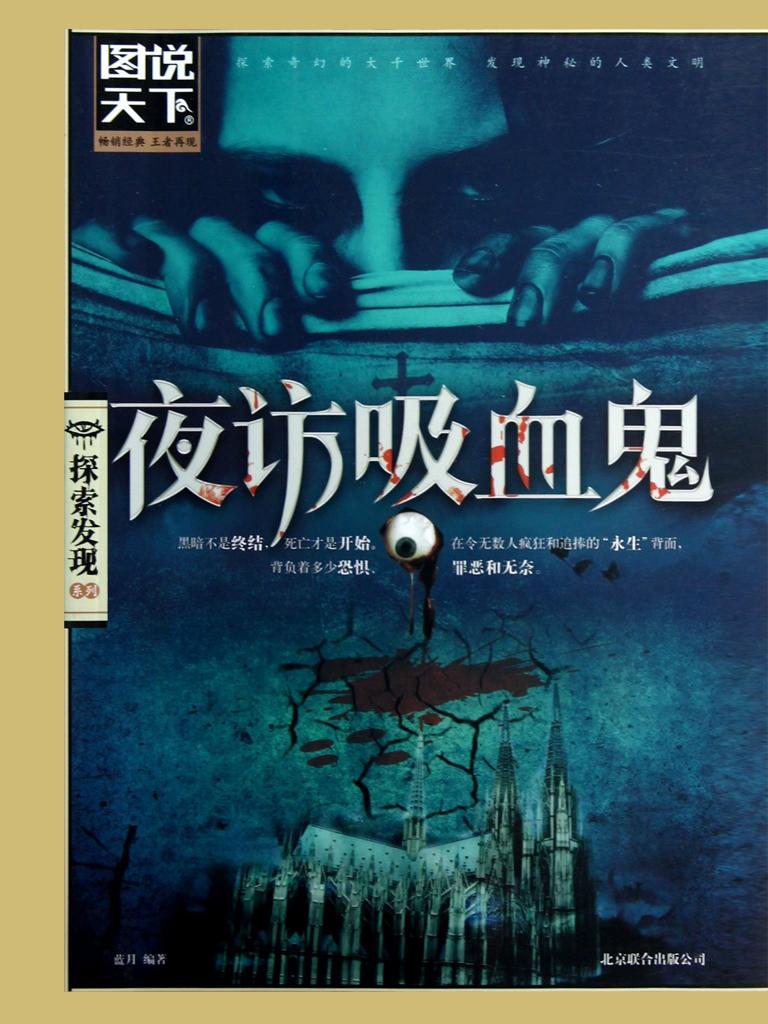 夜访吸血鬼(图说天下·探索发现系列)