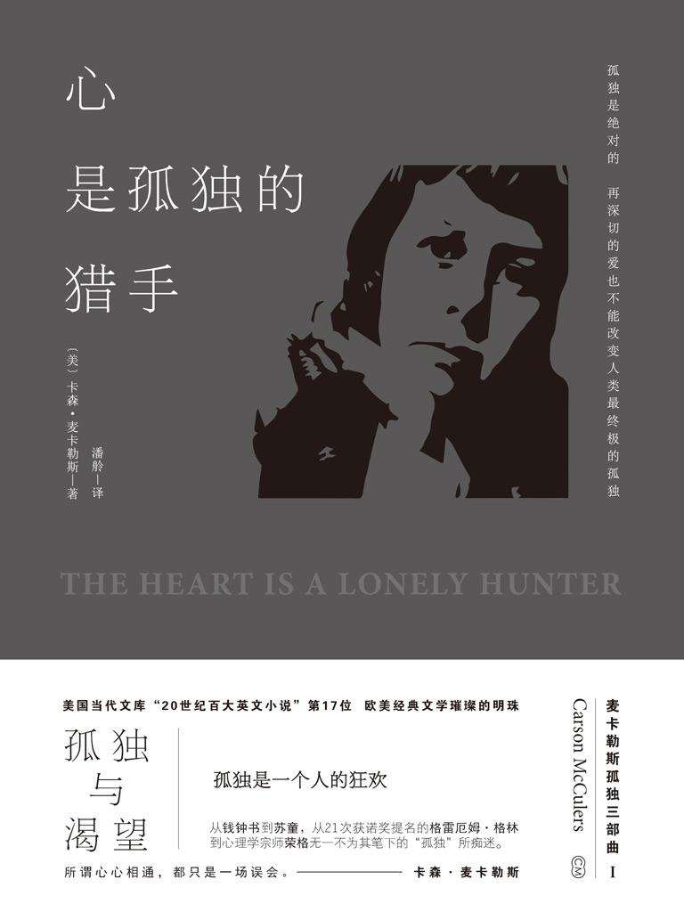 心是孤独的猎手(麦卡勒斯孤独三部曲 Ⅰ)