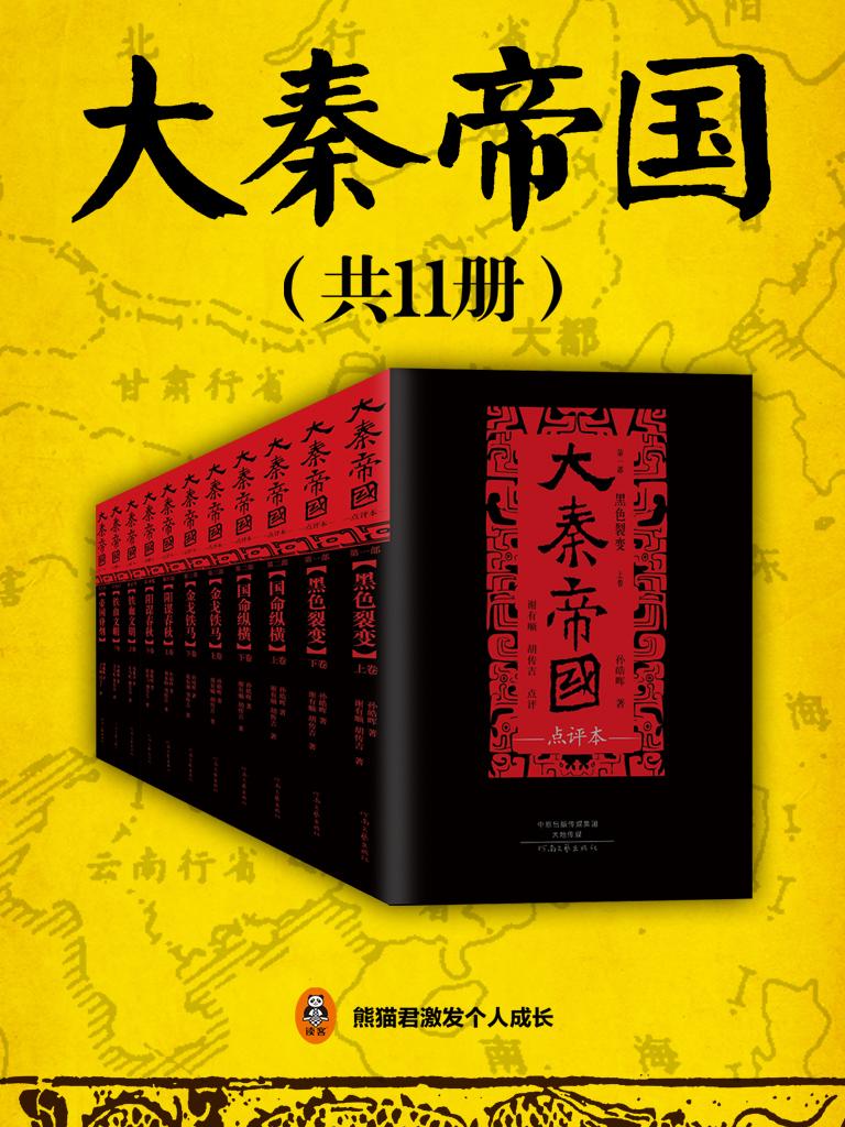 大秦帝国(共11册)