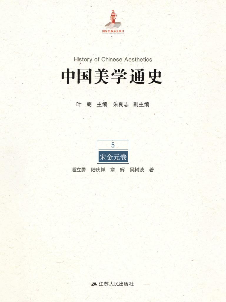 中国美学通史 5:宋金元卷