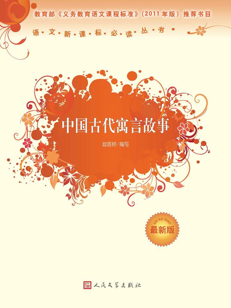 中国古代寓言故事(语文新课标必读丛书最新版)