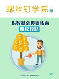 指數基金投資指南·陪讀攻略