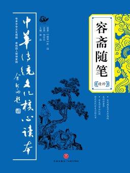 容斋随笔精粹(中华传统文化核心读本)