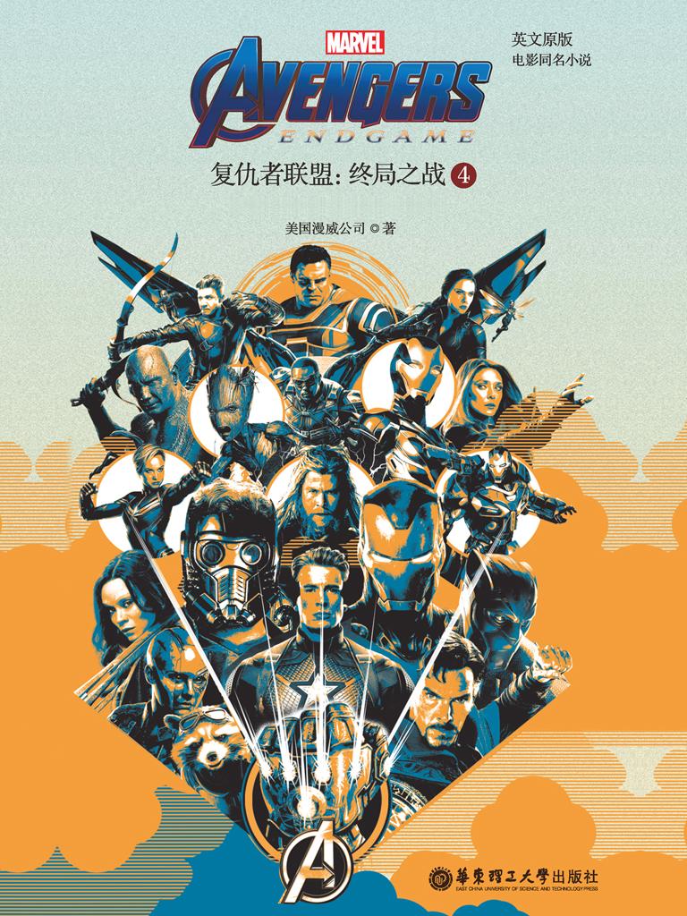 复仇者联盟 4:终局之战(英文原版)