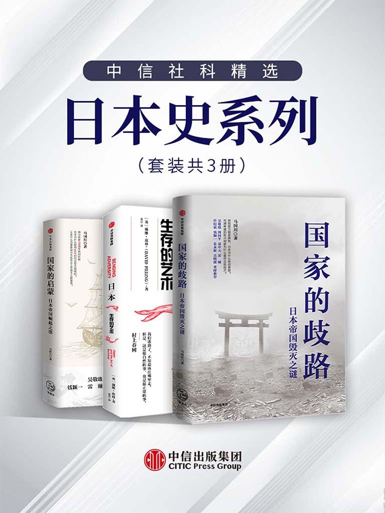 中信社科精选·日本史系列(套装共3册)