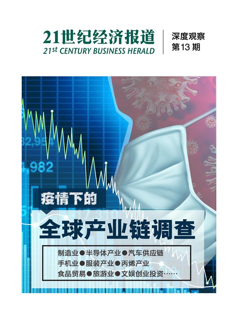疫情下的全球产业链调查(《21世纪经济报道》深度观察)