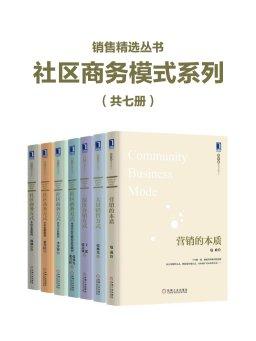 销售精选丛书:社区商务模式系列(共七册)