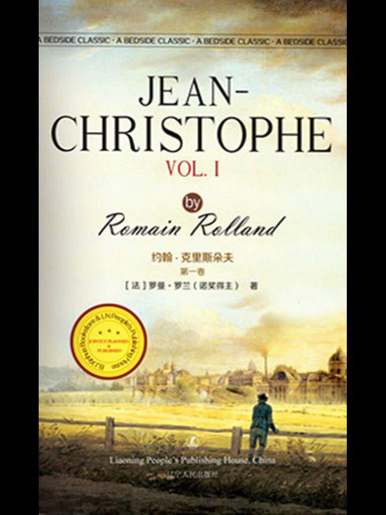 约翰:克里斯朵夫 第一卷