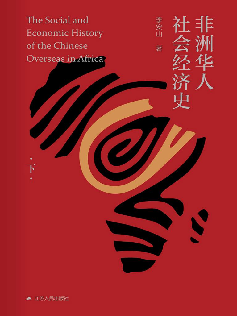 非洲華人社會經濟史(下)