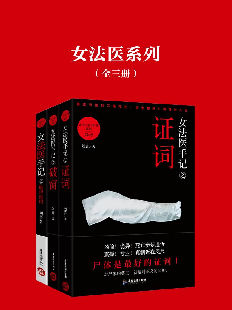 女法医系列(全三册)