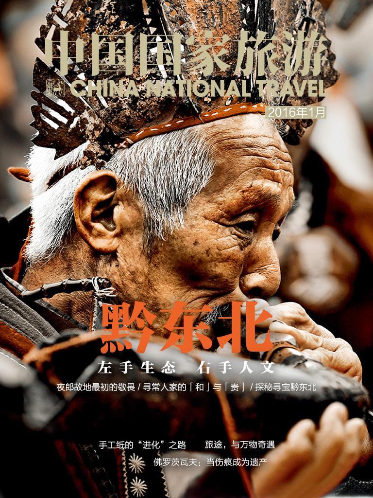 中国国家旅游(2016年1月)