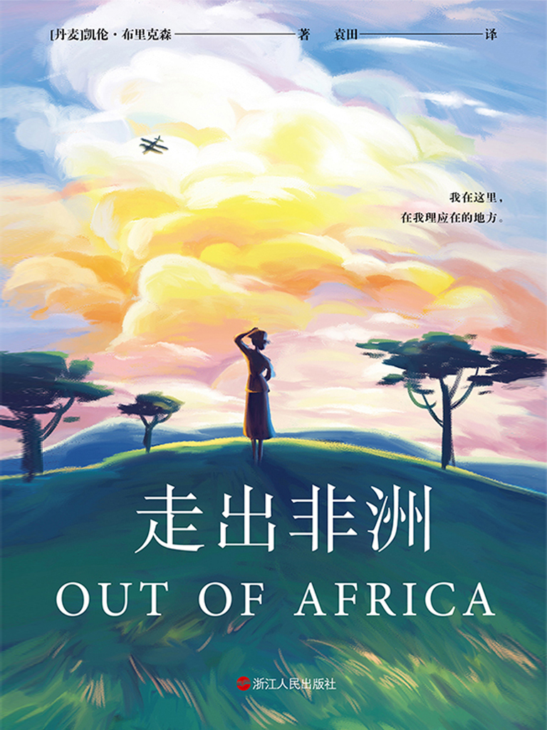 走出非洲(新版)