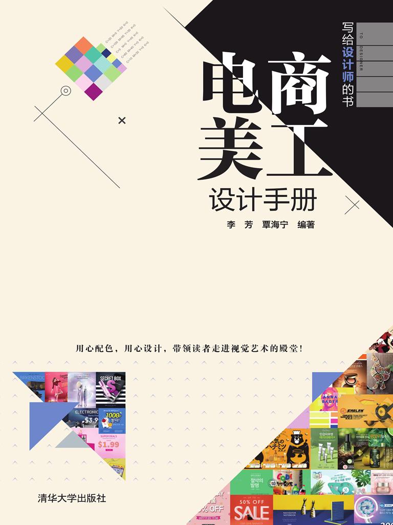 电商美工设计手册