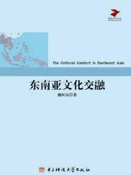 东南亚文化交融