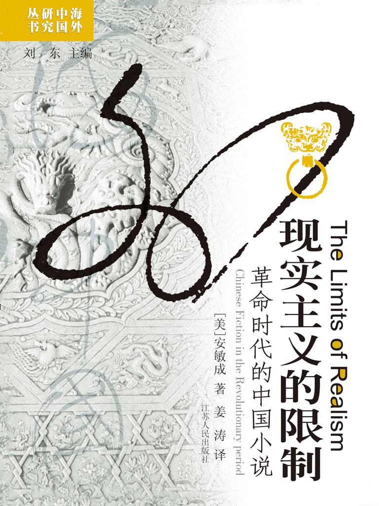 现实主义的限制:革命时代的中国小说