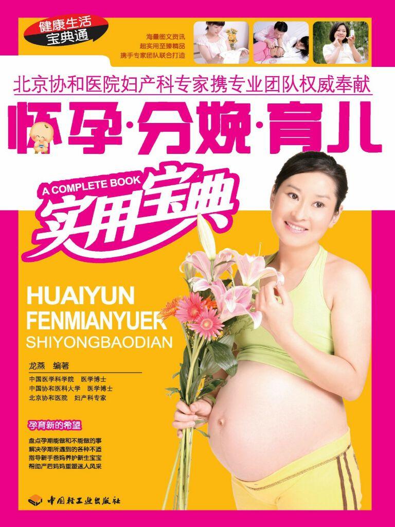 怀孕·分娩·育儿实用宝典