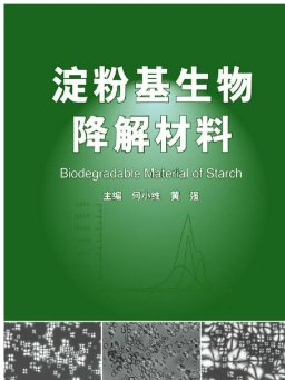 淀粉基生物降解材料