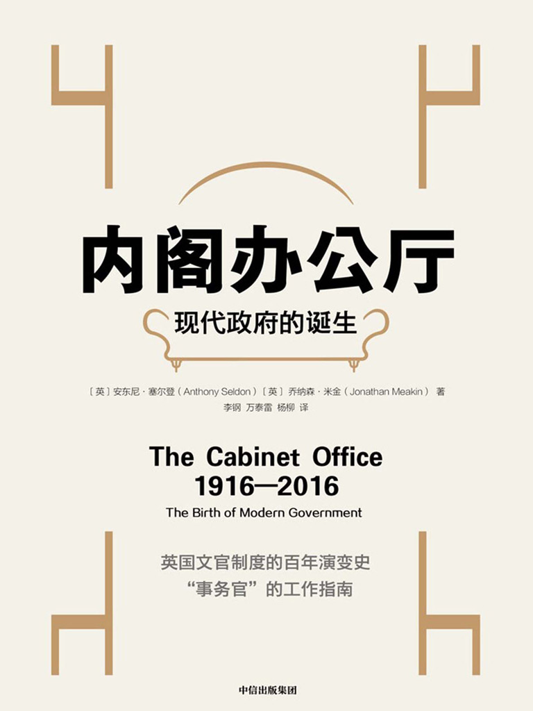 內閣辦公廳:現代政府的誕生