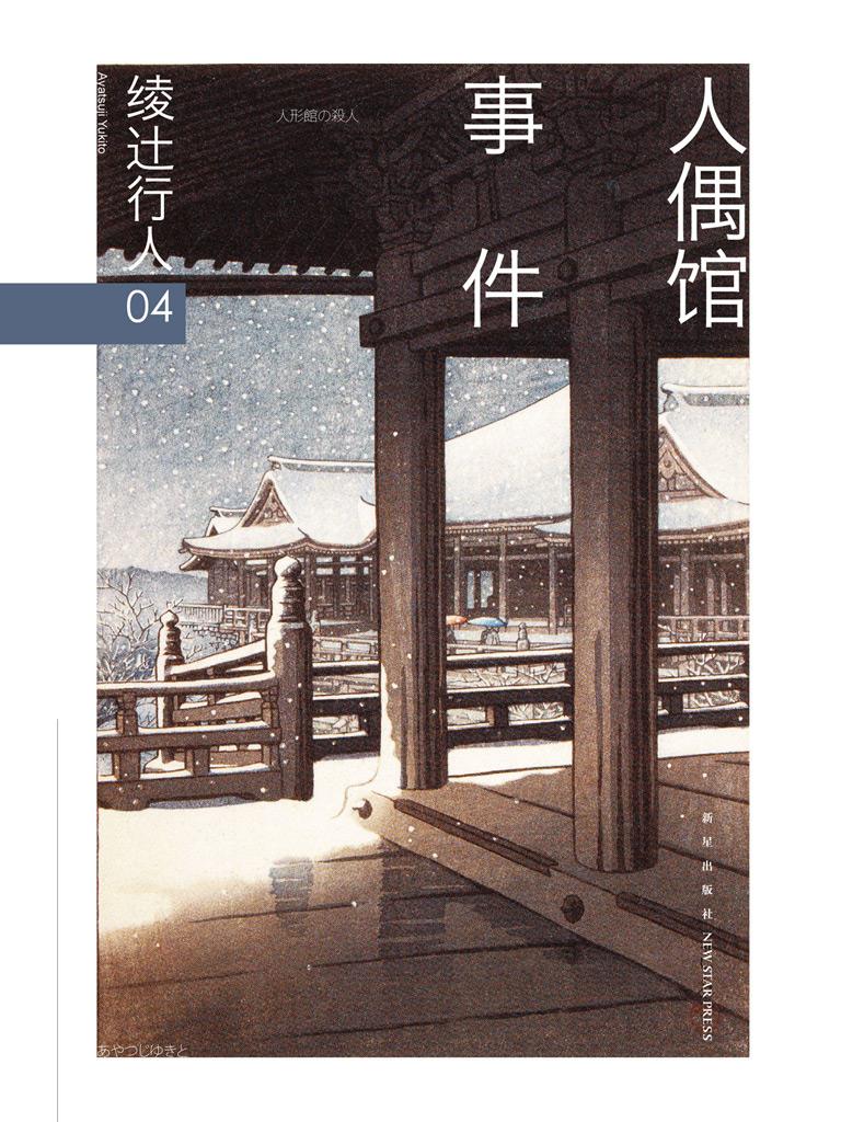 绫辻行人 04:人偶馆事件