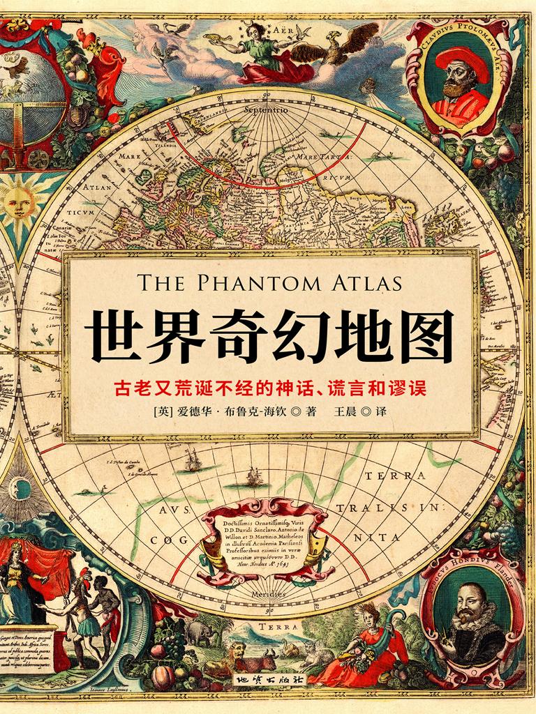 世界奇幻地图:古老又荒诞不经的神话、谎言和谬误