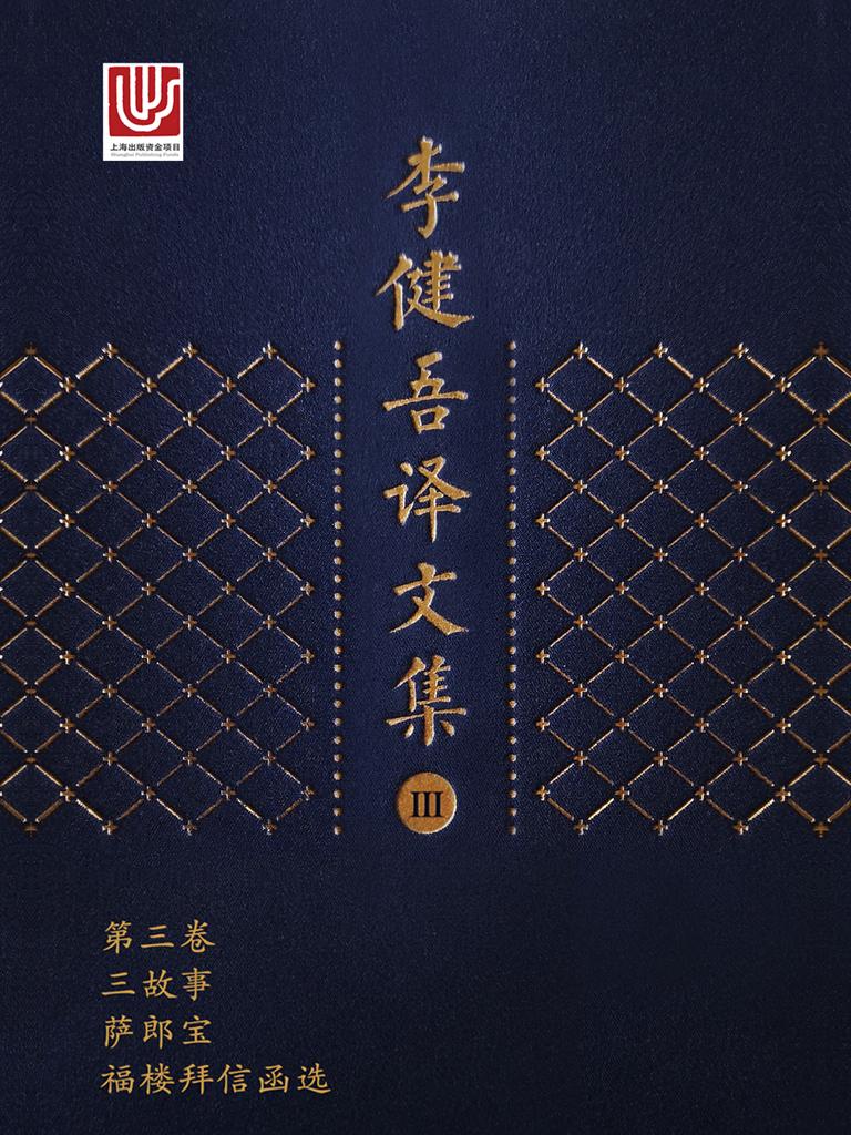李健吾译文集·第三卷