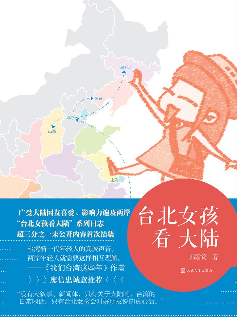 台北女孩看大陆