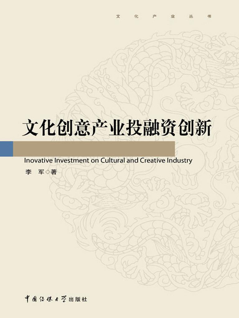 文化创意产业投融资创新