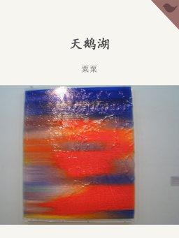 天鹅湖(千种豆瓣高分原创作品·看小说)