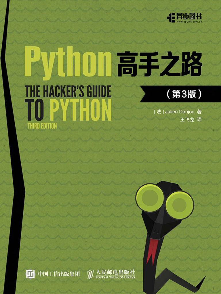 Python高手之路(第3版)
