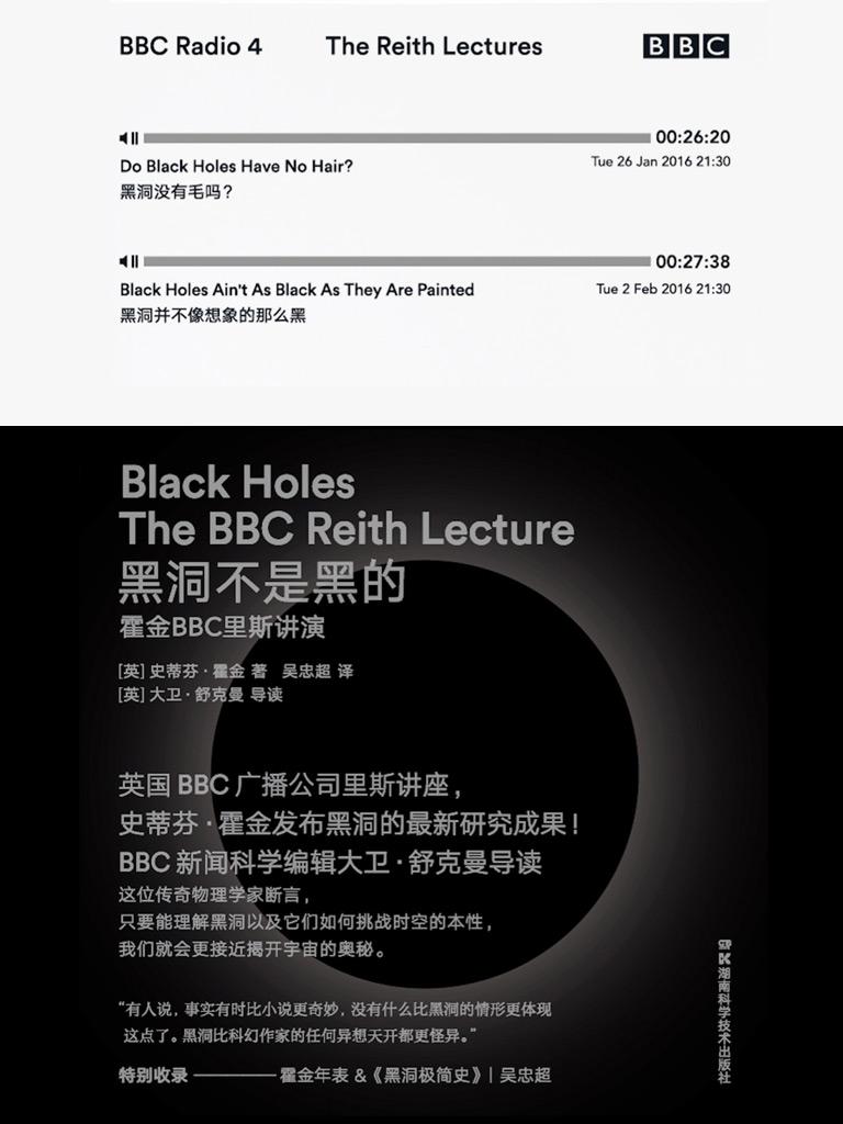 黑洞不是黑的