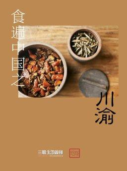 食遍中国之川渝(三联生活周刊·玲珑系列)