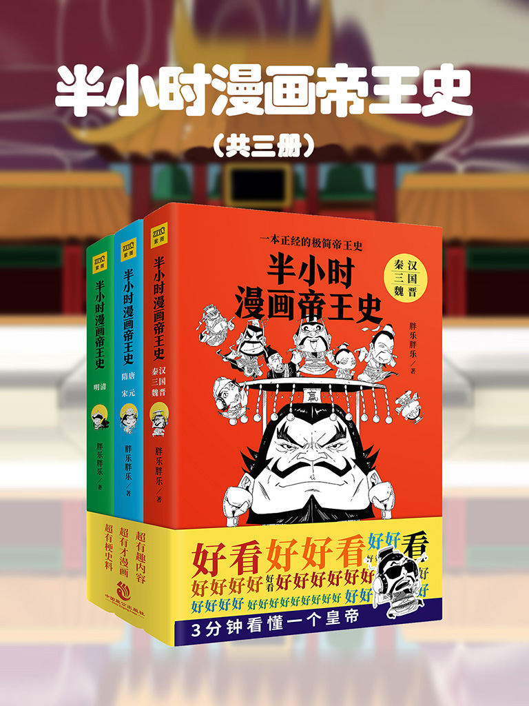 半小时漫画帝王史(共三册)