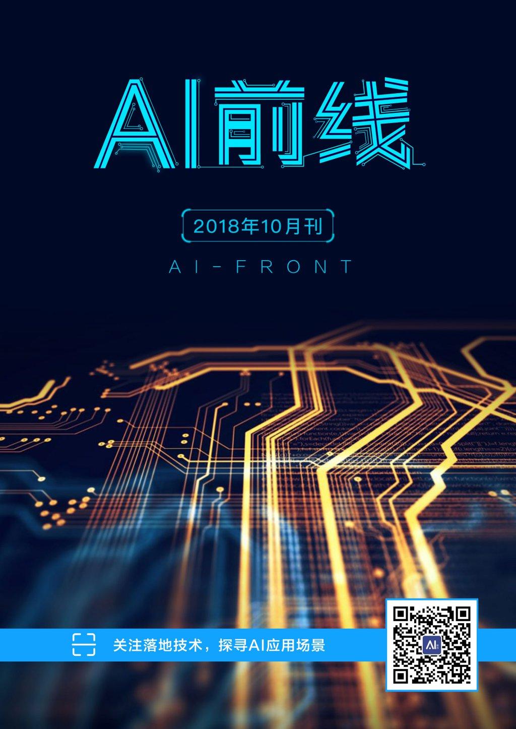 AI前线(2018年10月)