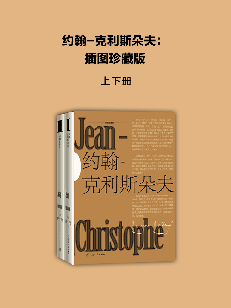 约翰-克利斯朵夫:插图珍藏版:上下册