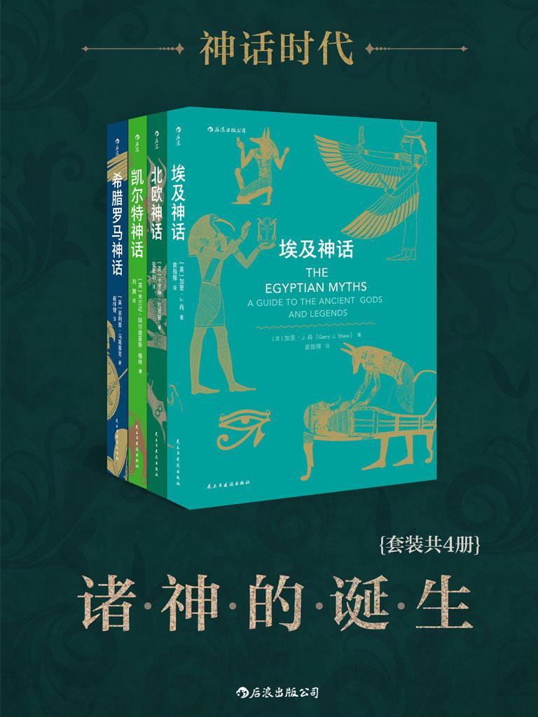 神话时代:诸神的诞生(共四册)