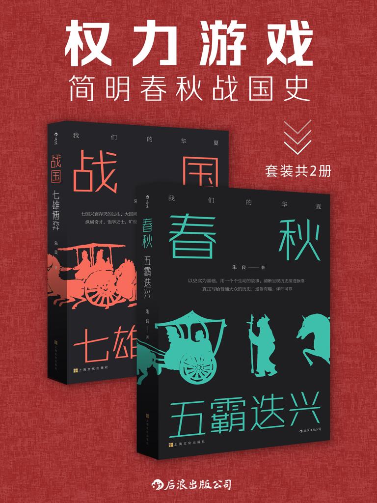 权力游戏:简明春秋战国史(共二册)
