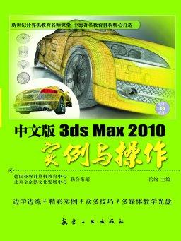 中文版3ds Max 2010实例与操作
