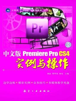 中文版Premiere Pro CS4实例与操作