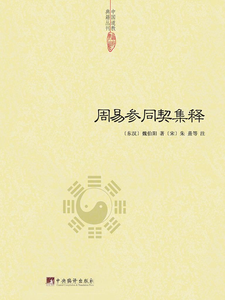 周易参同契集释(中国道教典籍丛刊)