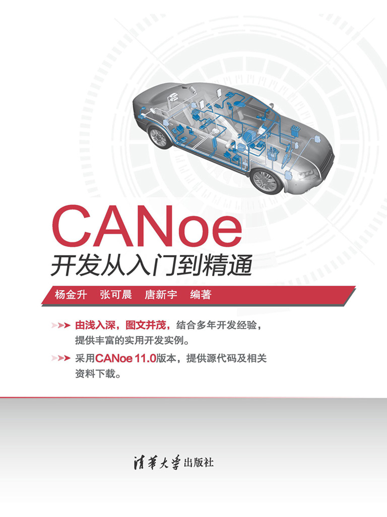 CANoe开发从入门到精通