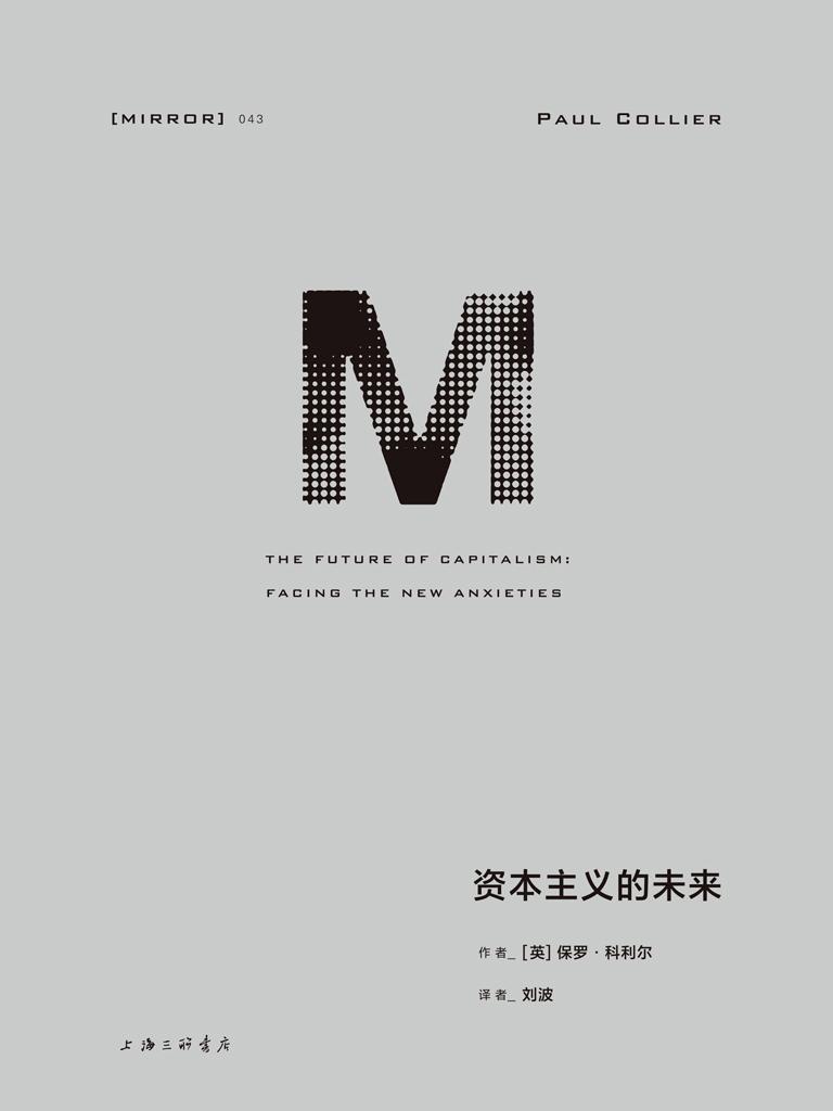 资本主义的未来(理想国译丛 043)