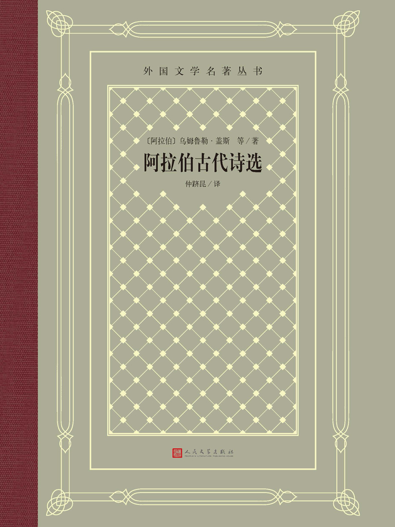 阿拉伯古代诗选(外国文学名著丛书)