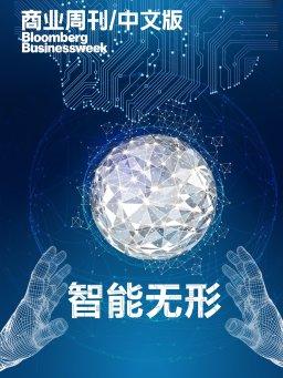 商业周刊:智能无形