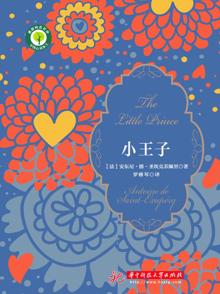 小王子(外国经典童话小说)
